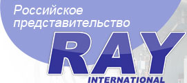 ������� RAY - International ���������� �����������������